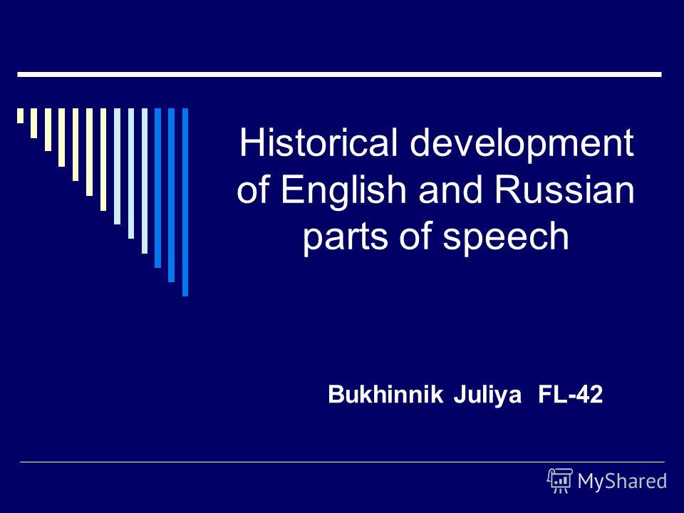 Historical development of English and Russian parts of speech Bukhinnik Juliya FL-42