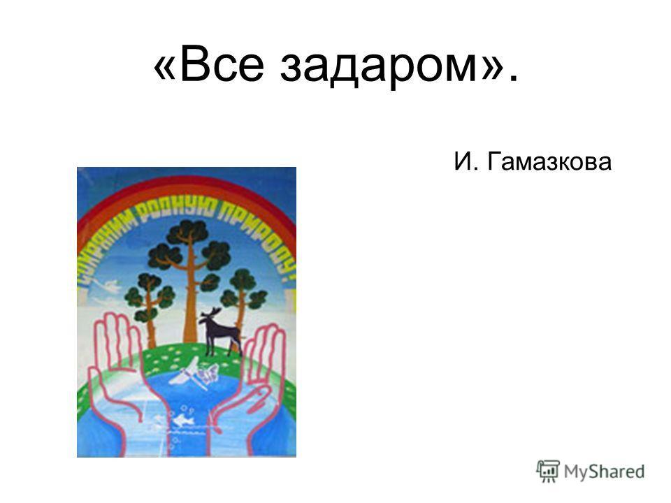 «Все задаром». И. Гамазкова