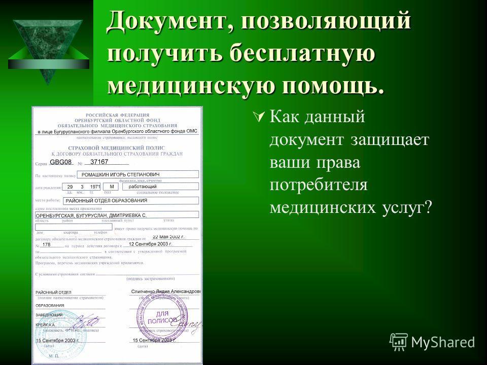 Документ, позволяющий получить бесплатную медицинскую помощь. Как данный документ защищает ваши права потребителя медицинских услуг?