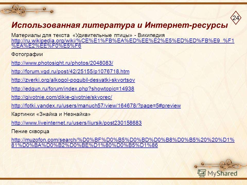 Использованная литература и Интернет-ресурсы Материалы для текста «Удивительные птицы» - Википедия http://ru.wikipedia.org/wiki/%CE%E1%FB%EA%ED%EE%E2%E5%ED%ED%FB%E9_%F1 %EA%E2%EE%F0%E5%F6 http://ru.wikipedia.org/wiki/%CE%E1%FB%EA%ED%EE%E2%E5%ED%ED%FB