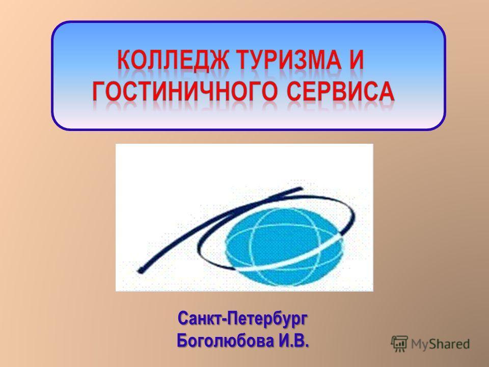 Санкт-Петербург Боголюбова И.В.