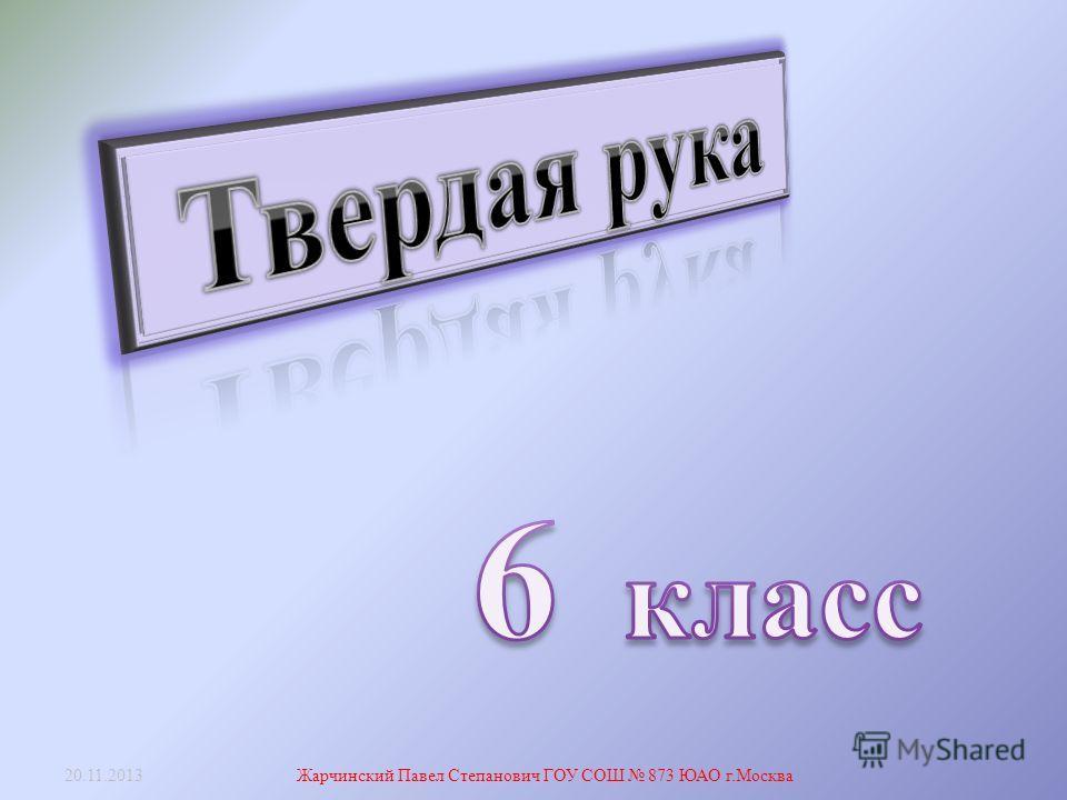 Жарчинский Павел Степанович ГОУ СОШ 873 ЮАО г. Москва 20.11.2013