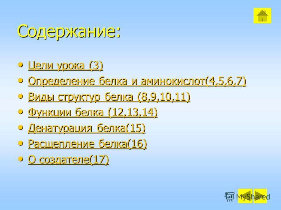 Содержание: Цели урока (3) Цели урока (3) Цели урока (3) Цели урока (3) Определение белка и аминокислот(4,5,6,7) Определение белка и аминокислот(4,5,6,7) Определение белка и аминокислот(4,5,6,7) Определение белка и аминокислот(4,5,6,7) Виды структур