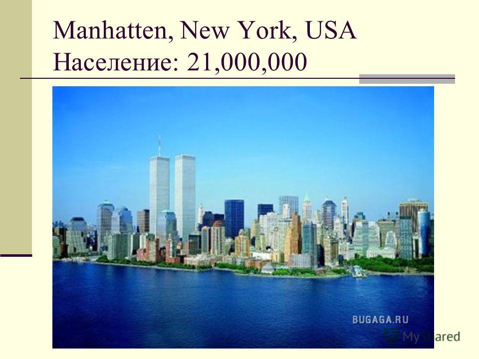 Manhatten, New York, USA Население: 21,000,000