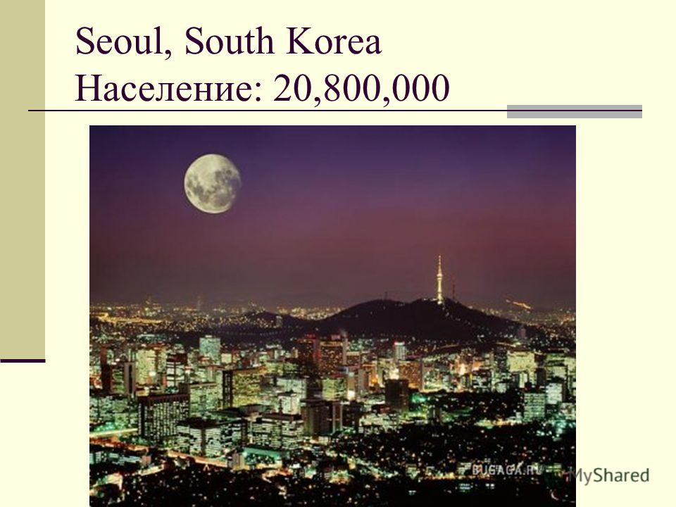 Seoul, South Korea Население: 20,800,000