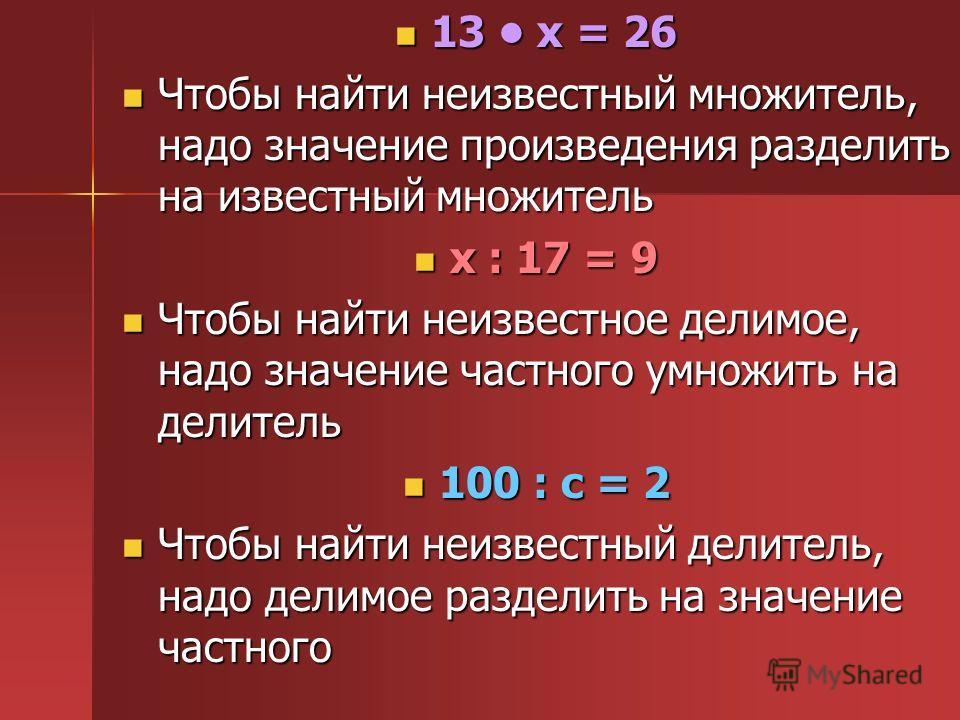 13 х = 26 13 х = 26 Чтобы найти неизвестный множитель, надо значение произведения разделить на известный множитель Чтобы найти неизвестный множитель, надо значение произведения разделить на известный множитель х : 17 = 9 х : 17 = 9 Чтобы найти неизве