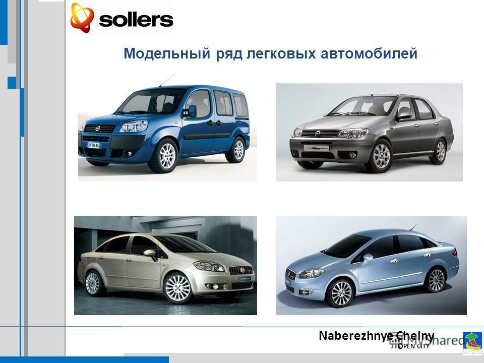 Naberezhnye Chelny O PEN CITY Модельный ряд легковых автомобилей