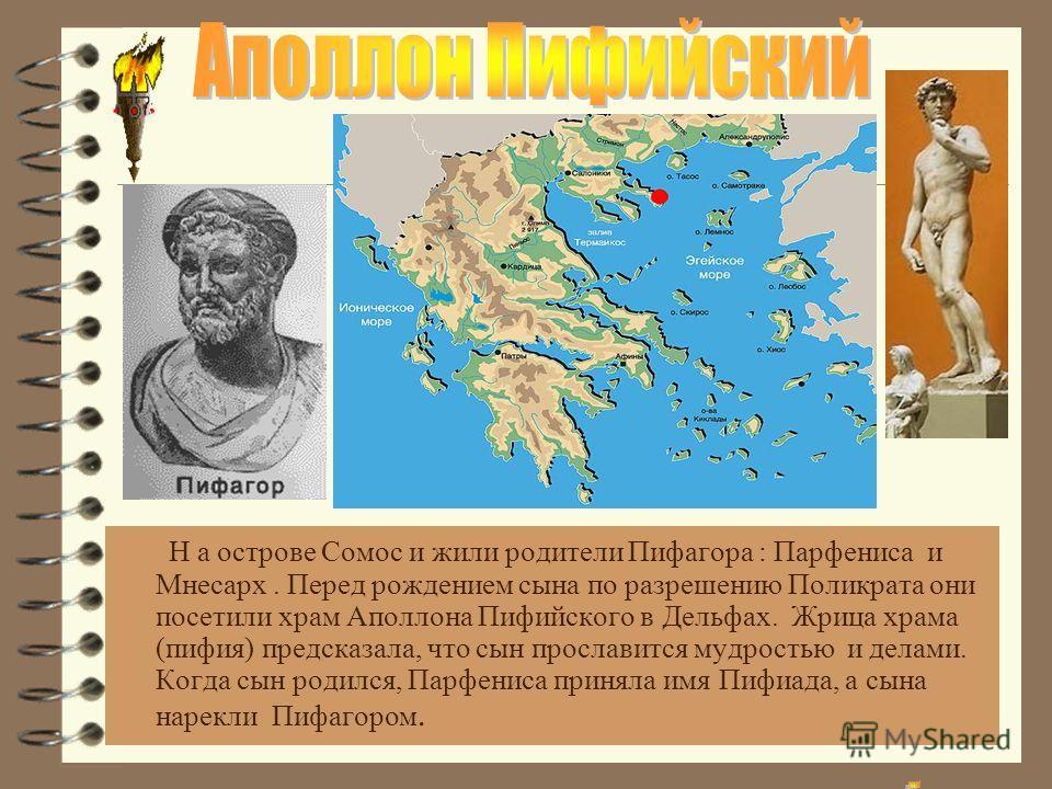 На острове Сомос Древней Греции в 6 в. до н.э. правил тиран Поликрат, который жестоко обра- щался с пленёнными персами, в страхе держал жителей острова, не разрешая им самовольно по- кидать остров.Однажды Поликрату предсказали плохой конец, избежать