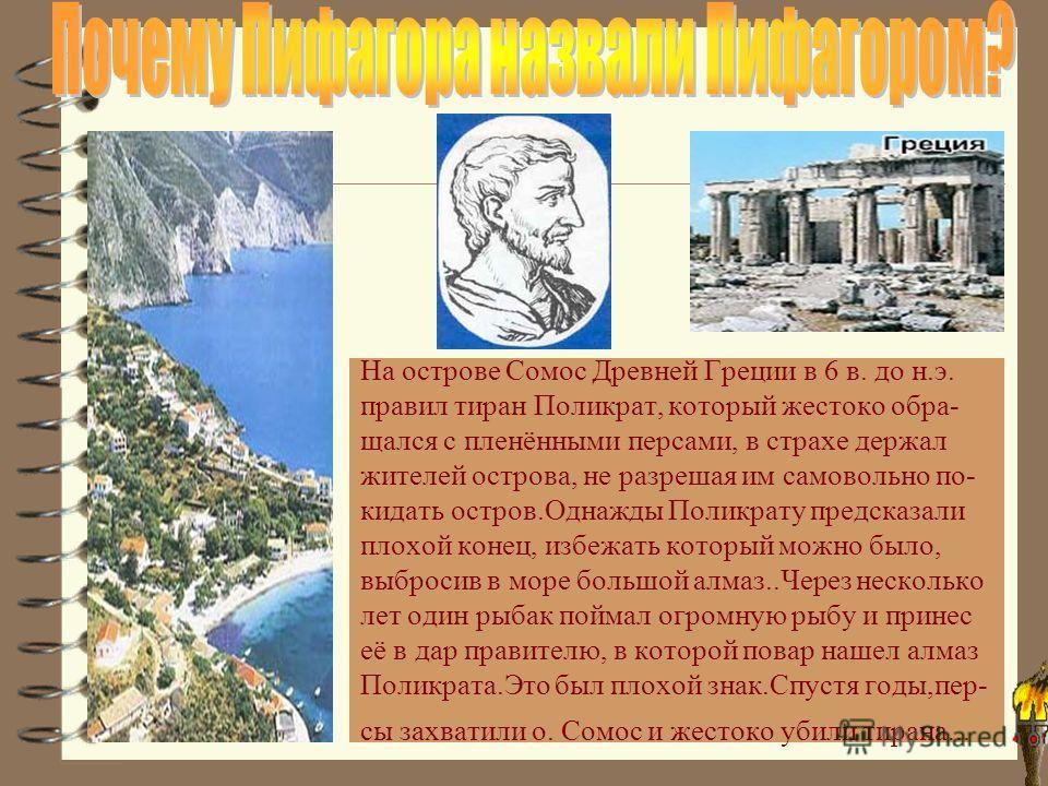 4 Как Пифагор получил имя.. 4 Тиран Поликрат в судьбе... 4 Где и чему учился Пифагор… 4 Чему учит школа Пифагора...