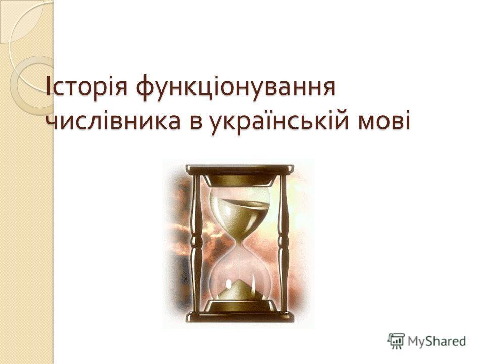 Історія функціонування числівника в українській мові