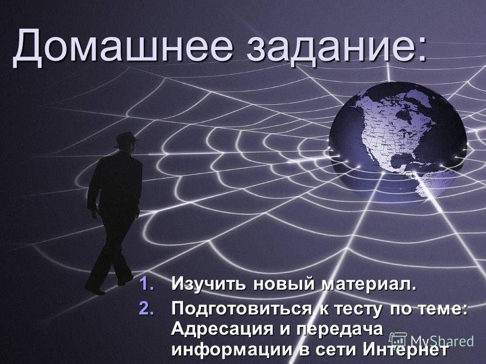 Домашнее задание: 1.Изучить новый материал. 2.Подготовиться к тесту по теме: Адресация и передача информации в сети Интернет