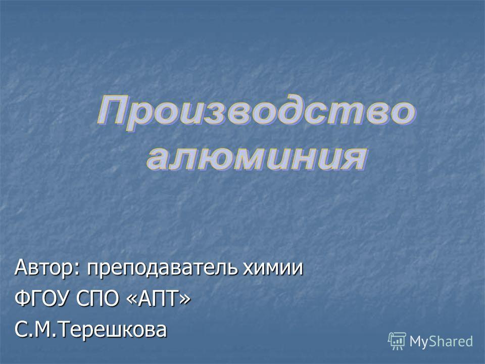 Автор: преподаватель химии ФГОУ СПО «АПТ» С.М.Терешкова