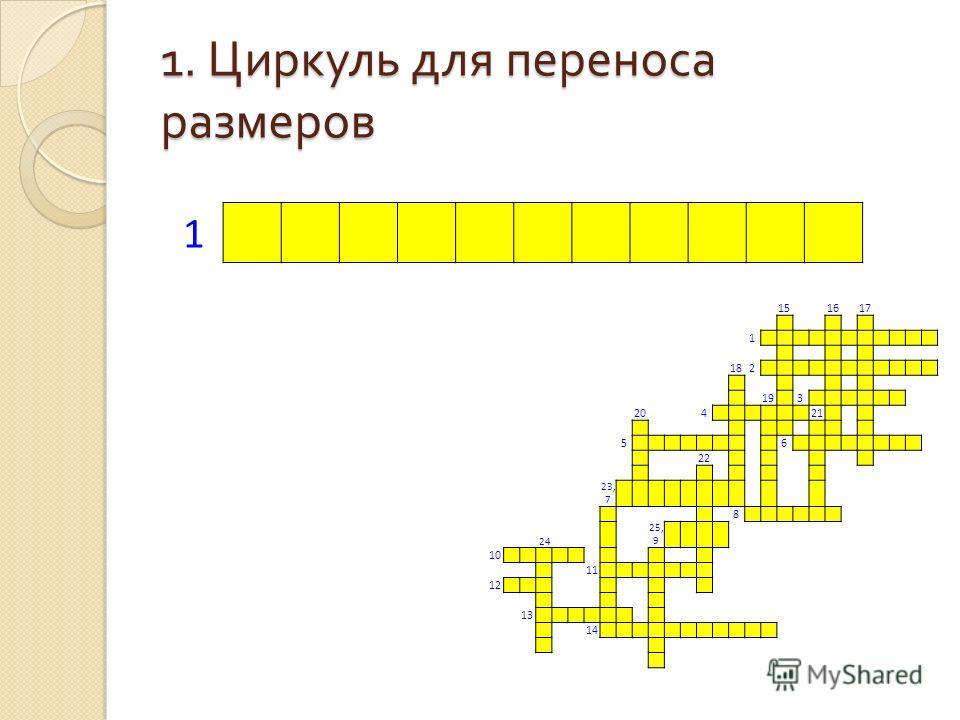 1. Циркуль для переноса размеров 1 151617 1 182 19 3 204 21 5 6 22 23, 7 8 24 25, 9 10 11 12 13 14