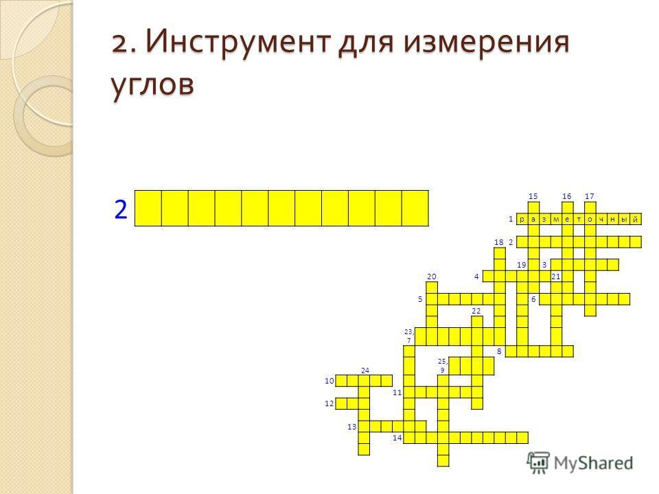 2. Инструмент для измерения углов 151617 1разметочны й 182 19 3 204 21 5 6 22 23, 7 8 24 25, 9 10 11 12 13 14 2