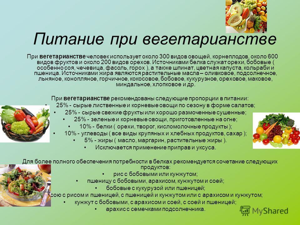Питание при вегетарианстве При вегетарианстве человек использует около 300 видов овощей, корнеплодов, около 600 видов фруктов и около 200 видов орехов. Источниками белка служат орехи, бобовые ( особенно соя, чечевица, фасоль, горох ), а также шпинат,