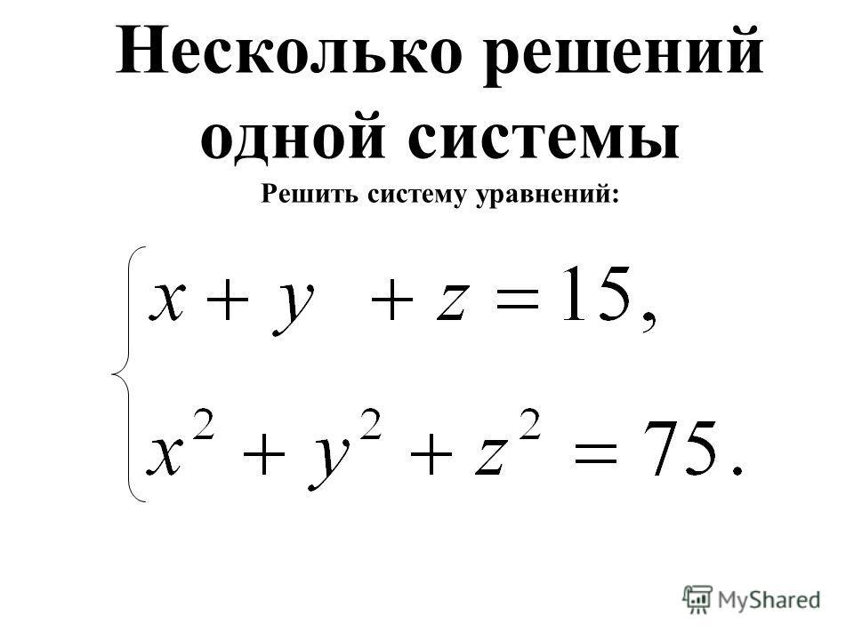 Несколько решений одной системы Решить систему уравнений: