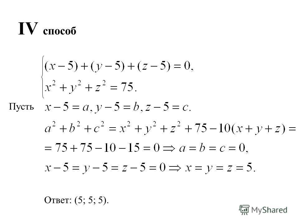 IV способ Ответ: (5; 5; 5). Пусть