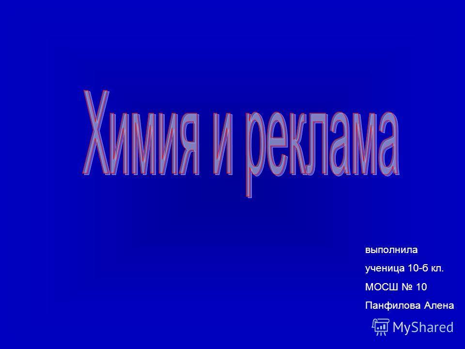 выполнила ученица 10-б кл. МОСШ 10 Панфилова Алена