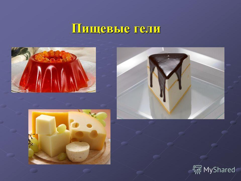 Пищевые гели Пищевые гели