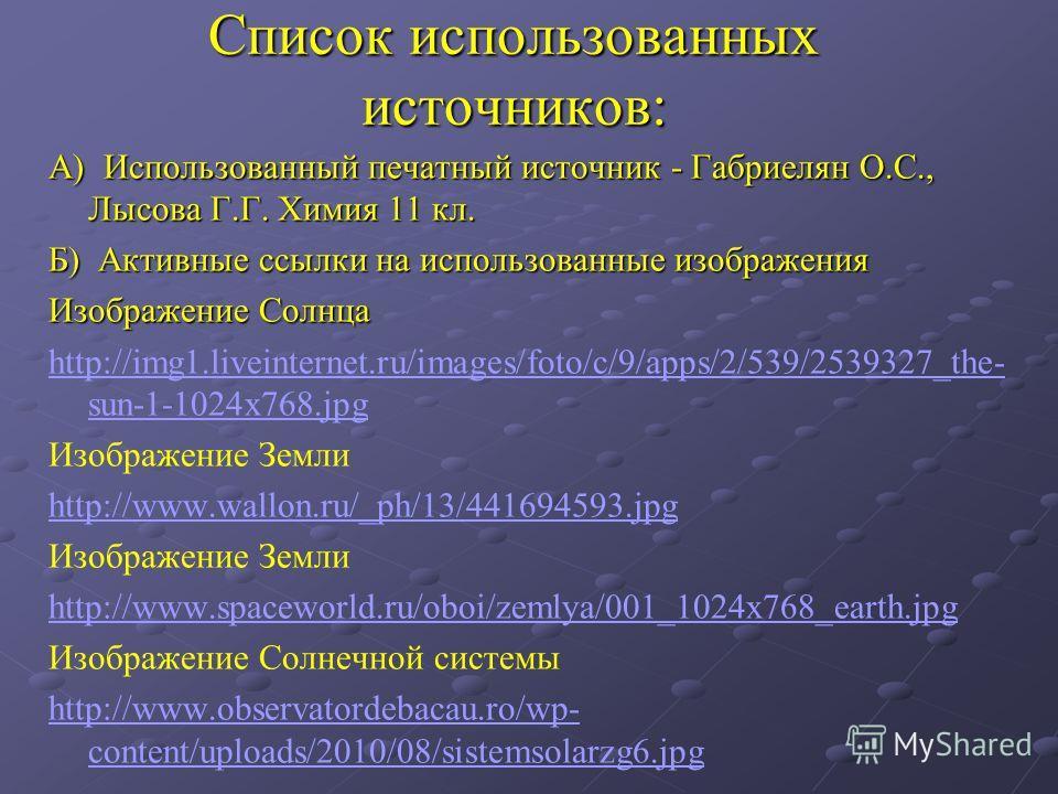 Список использованных источников: А) Использованный печатный источник - Габриелян О.С., Лысова Г.Г. Химия 11 кл. Б) Активные ссылки на использованные изображения Изображение Солнца http://img1.liveinternet.ru/images/foto/c/9/apps/2/539/2539327_the- s