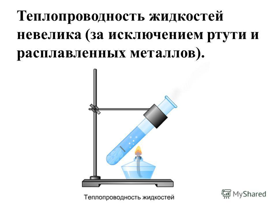 Теплопроводность жидкостей невелика (за исключением ртути и расплавленных металлов).