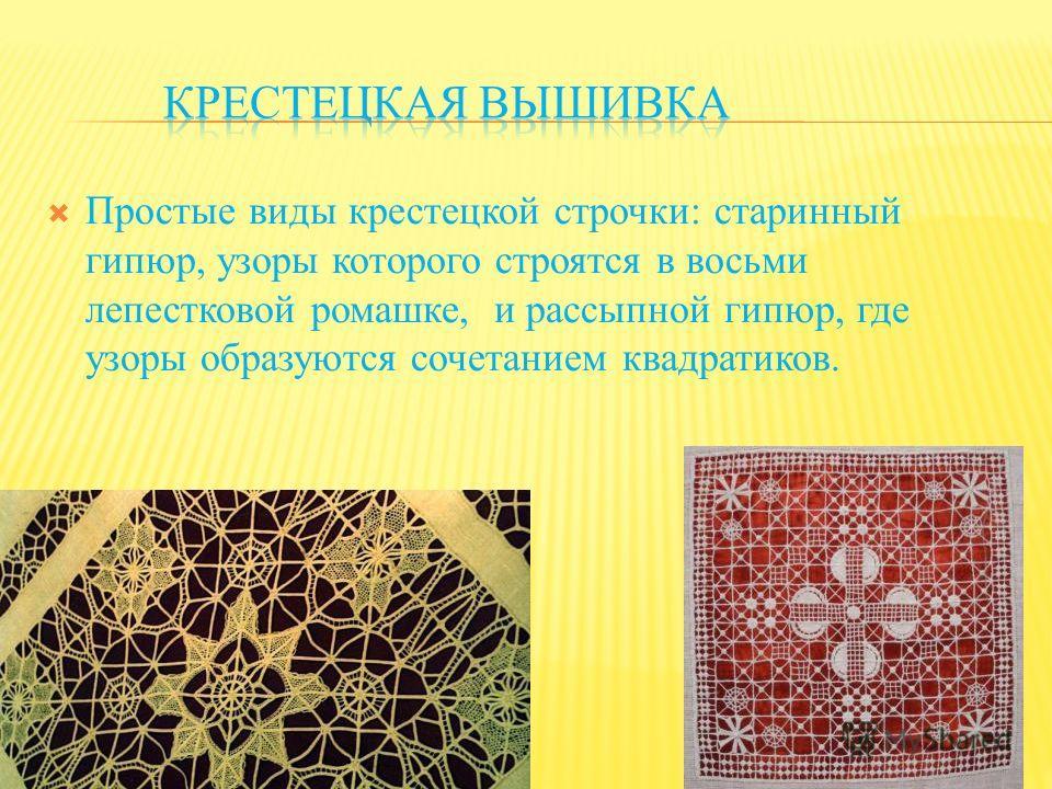 Простые виды крестецкой строчки: старинный гипюр, узоры которого строятся в восьми лепестковой ромашке, и рассыпной гипюр, где узоры образуются сочетанием квадратиков.