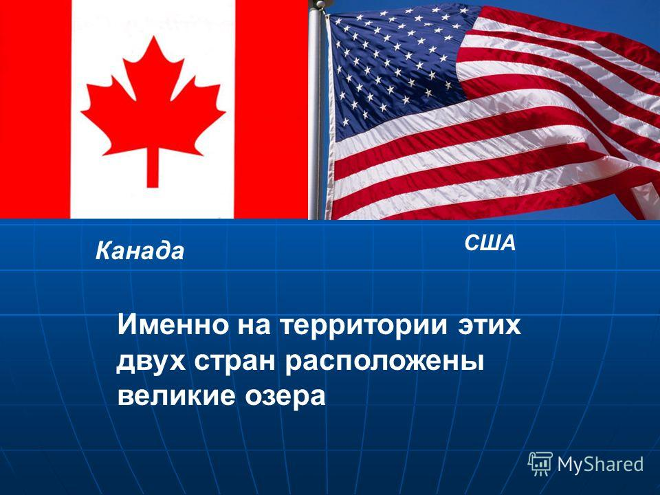Канада сша именно на территории этих