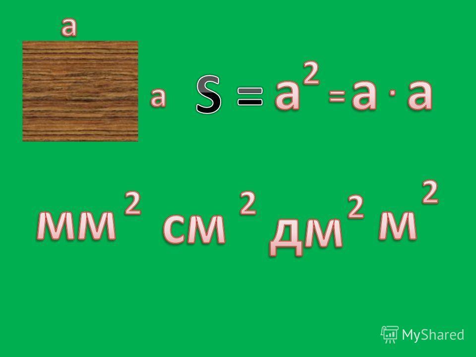 Цели: 1.Познакомиться с «квадратом» и «кубом»; 2.Рассмотреть грани, ребра и вершины куба; 3.Научиться изображать куб; 4.Научиться находить объем куба.