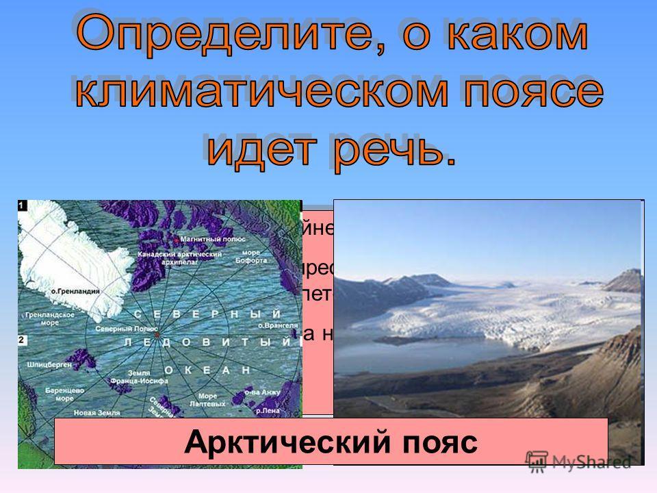 Располагается на крайнем севере Евразии. В течение всего года преобладает одна воздушная масса. Зимой морозно, летом холодно. В пределах этого пояса находятся острова Шпицберген. Располагается на крайнем севере Евразии. В течение всего года преоблада