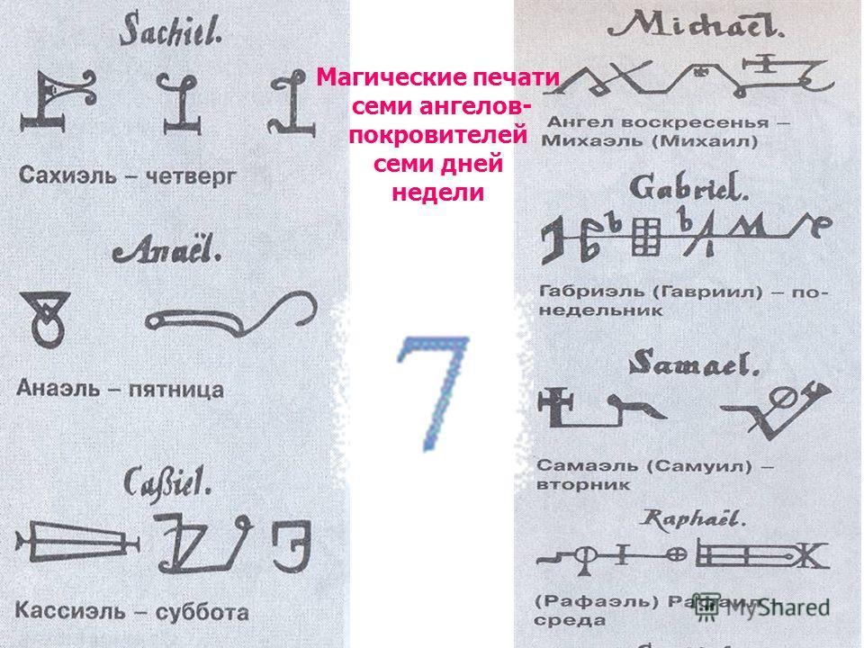 Магические печати семи ангелов- покровителей семи дней недели