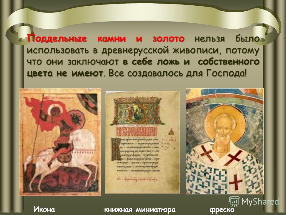 Поддельные камни и золото нельзя было использовать в древнерусской живописи, потому что они заключают в себе ложь и собственного цвета не имеют. Все создавалось для Господа! Икона книжная миниатюра фреска
