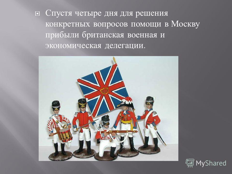 Спустя четыре дня для решения конкретных вопросов помощи в Москву прибыли британская военная и экономическая делегации.