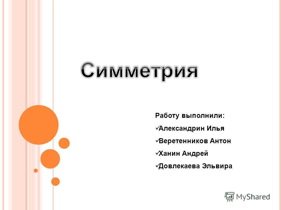 Работу выполнили: Александрин Илья Веретенников Антон Ханин Андрей Довлекаева Эльвира