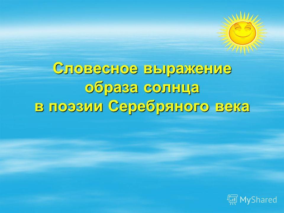 Словесное выражение образа солнца в поэзии Серебряного века