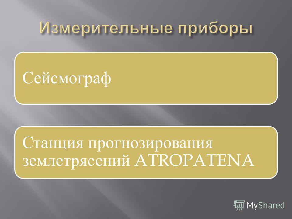Сейсмограф Станция прогнозирования землетрясений ATROPATENA