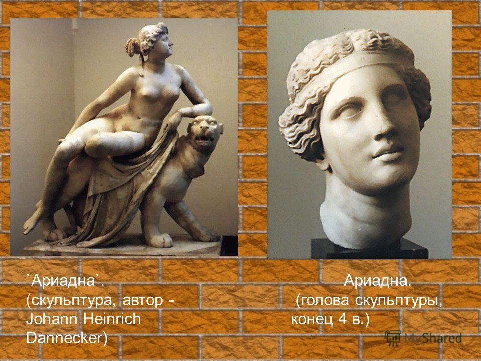 `Ариадна`. (скульптура, автор - Johann Heinrich Dannecker) Ариадна. (голова скульптуры, конец 4 в.)