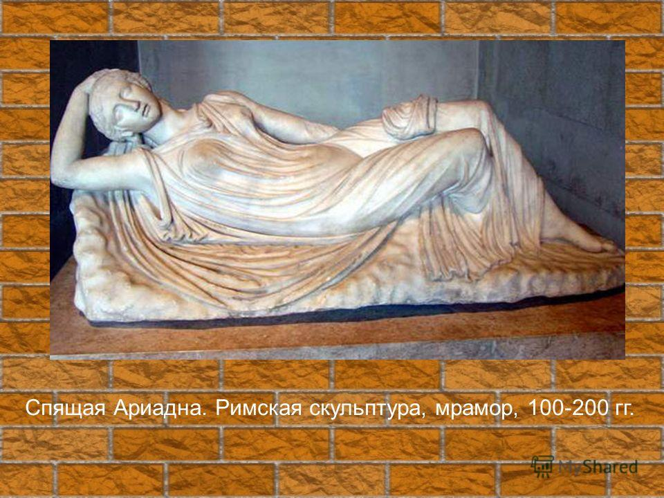 Спящая Ариадна. Римская скульптура, мрамор, 100-200 гг.