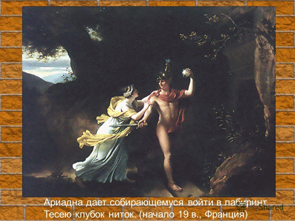 Ариадна дает собирающемуся войти в лабиринт Тесею клубок ниток. (начало 19 в., Франция)