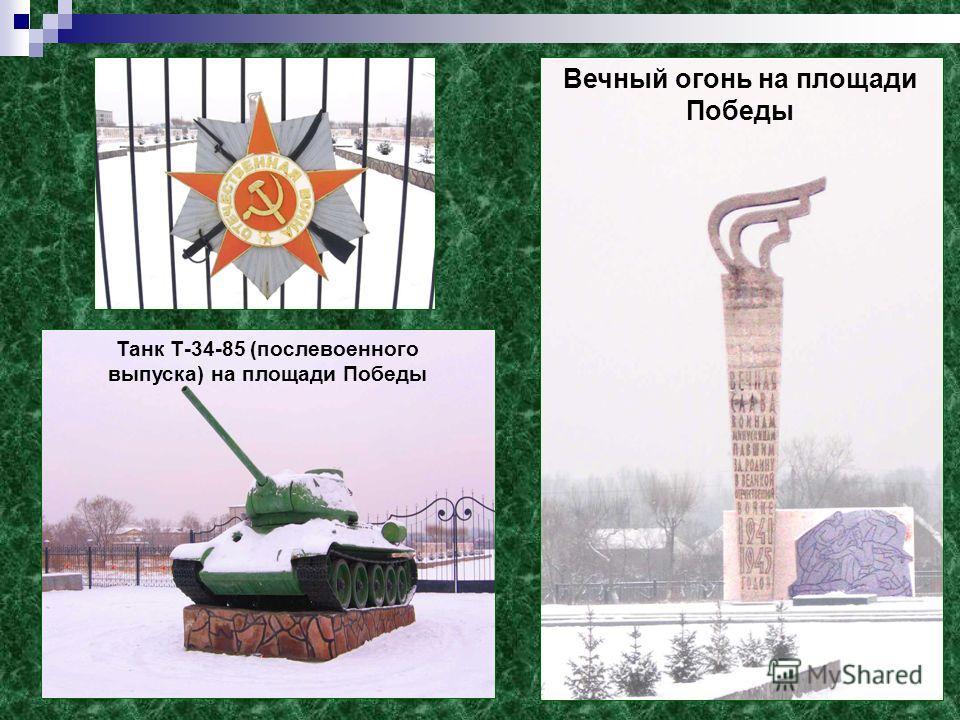 Танк Т-34-85 (послевоенного выпуска) на площади Победы Вечный огонь на площади Победы