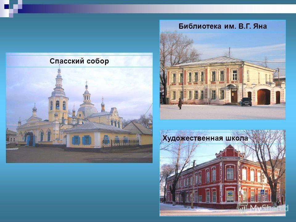 Спасский собор Библиотека им. В.Г. Яна Художественная школа