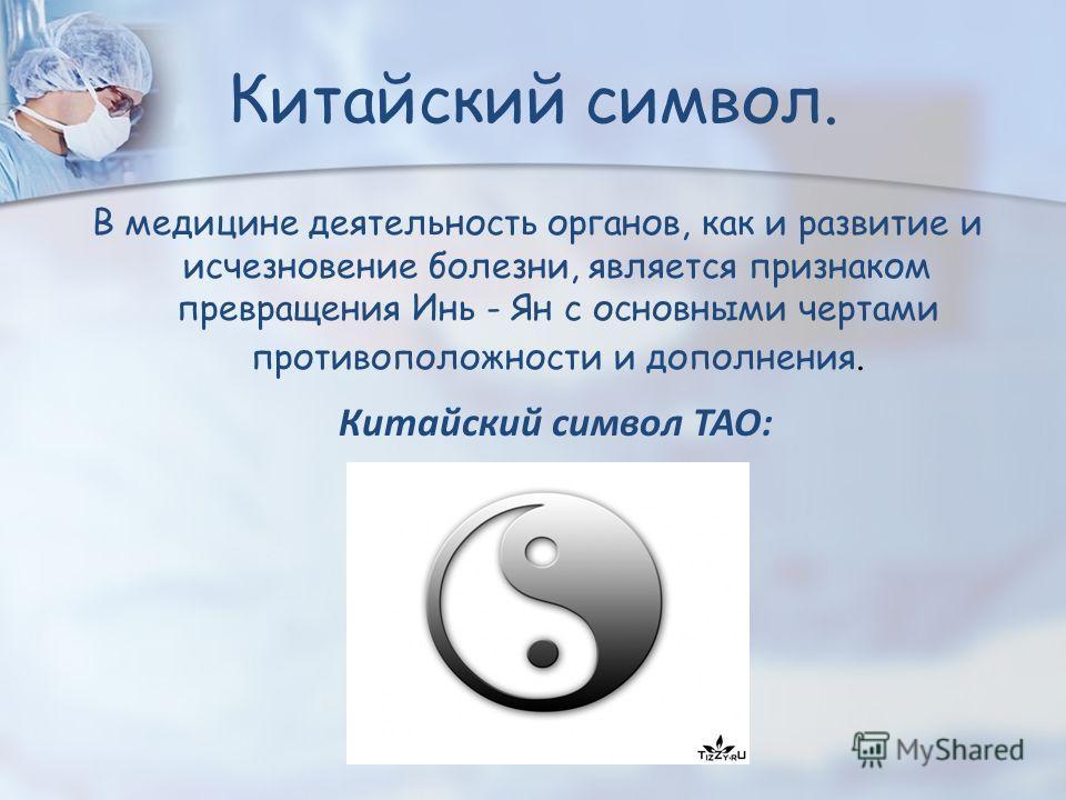 Китайский символ. В медицине деятельность органов, как и развитие и исчезновение болезни, является признаком превращения Инь - Ян с основными чертами противоположности и дополнения. Китайский символ ТАО: