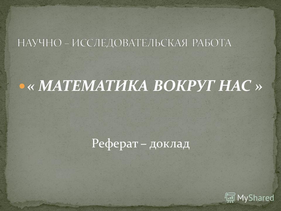 Презентация на тему ПАНКРАТОВ МАКСИМ Ученик Б класса  2 МАТЕМАТИКА ВОКРУГ НАС Реферат доклад