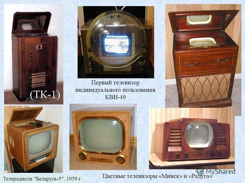 (ТК-1) Первый телевизор