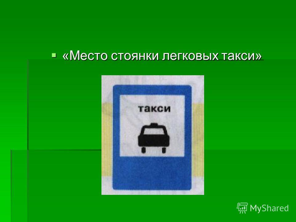 «Место стоянки легковых такси» «Место стоянки легковых такси»