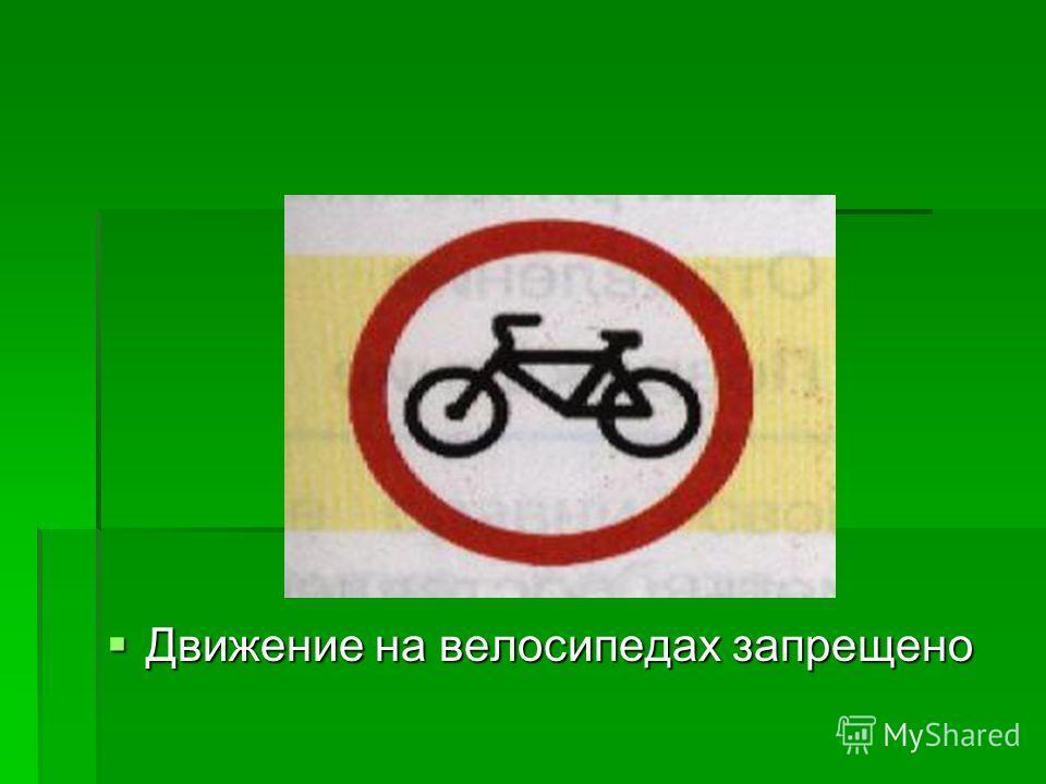 Движение на велосипедах запрещено Движение на велосипедах запрещено