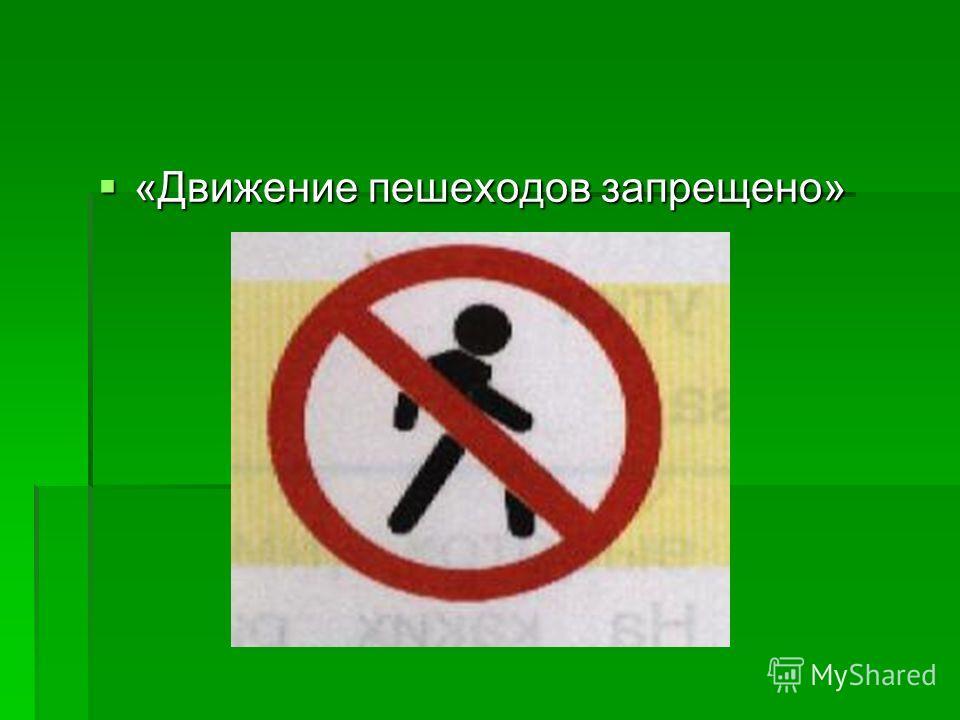 «Движение пешеходов запрещено» «Движение пешеходов запрещено»