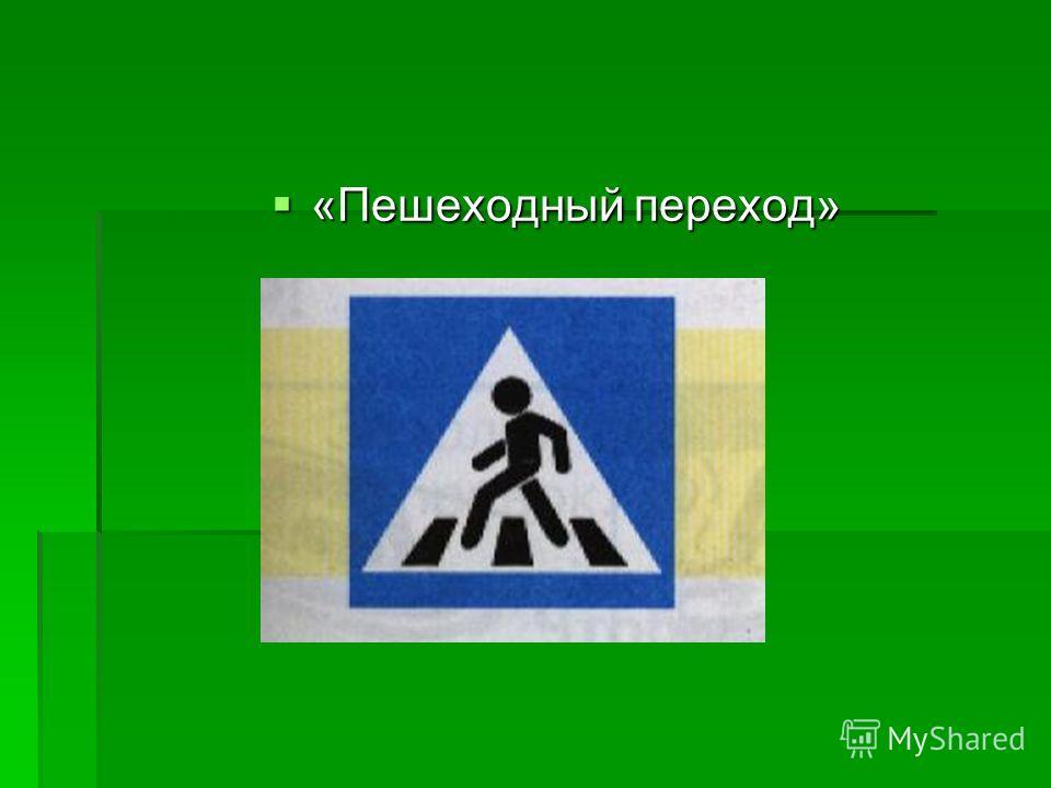 «Пешеходный переход» «Пешеходный переход»
