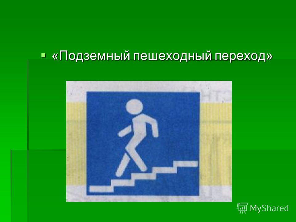 «Подземный пешеходный переход» «Подземный пешеходный переход»