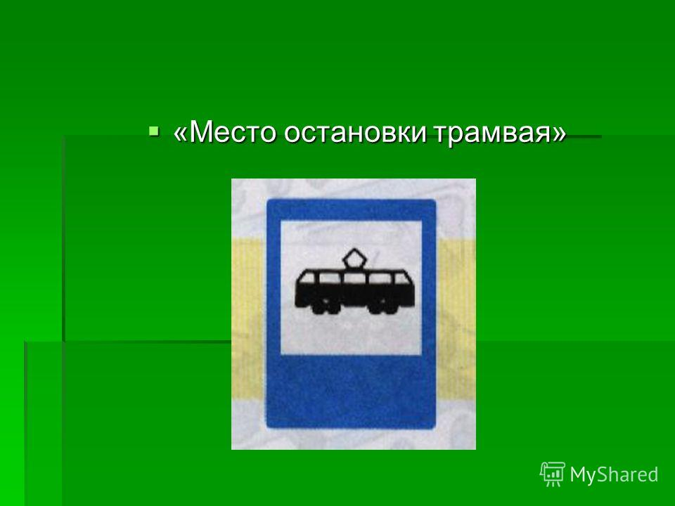«Место остановки трамвая» «Место остановки трамвая»