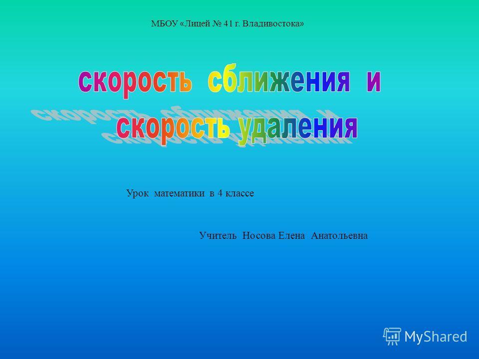 МБОУ « Лицей 41 г. Владивостока » Урок математики в 4 классе Учитель Носова Елена Анатольевна